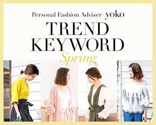 yoko's TREND KEYWORD