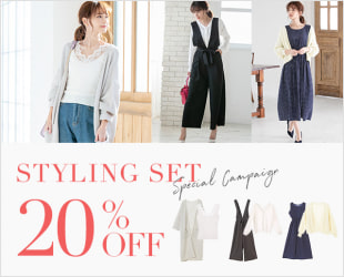 STYLING SET 20%OFF