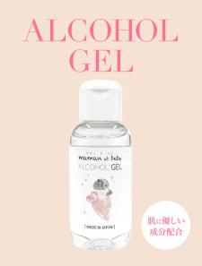 日本製アルコールジェル|maman et bebe(ママン・エ・べべ)|40ml