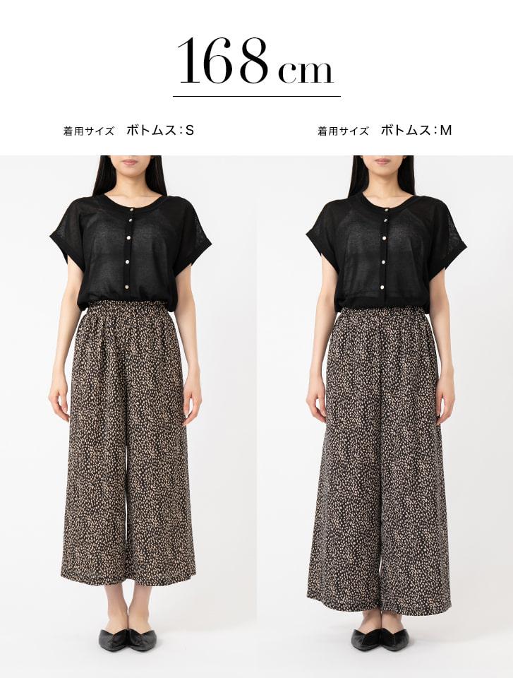 【田中亜希子監修】レオパードイージーパンツ
